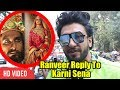 Ranveer Singh Reply To Karni Sena | Ranveer Singh Reaction On Padmavati Controversy