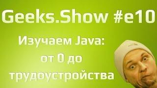 Geeks.Show: Урок 10. Проект на ~40 минут, в теории ;).