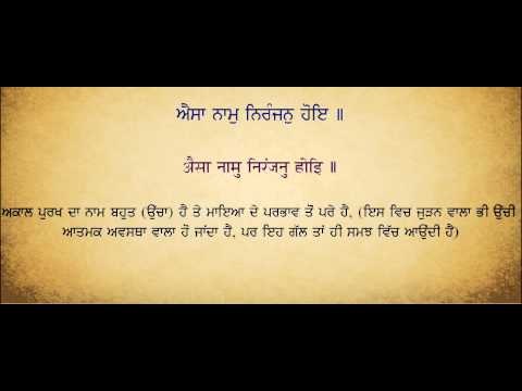 (1142) Japji Sahib (Part-1) With Meanings, In Hindi Punjabi Captions
