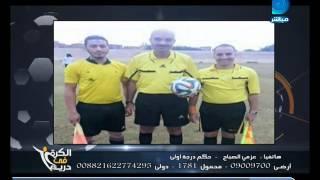 الكرة فى دريم الحكم عزمى الصباح يكشف اللحظات الأخيرة قبل مصر حكام الفيوم