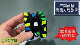 三階齒輪魔術方塊教學 | 跟著我做,保證成功!魔方還原教程  3x3進階魔术方块教学(中文字幕)
