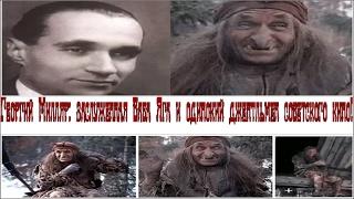 Георгий Милляр заслуженная Баба Яга и одинокий джентльмен советского кино!