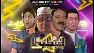 مهرجان لغبطيطا ( ركبت 6X) غناء (محمد رمضان ،علي ربيع، ايمن الكاشف ،عادل ادهم،عادل شكل ،امير عيد