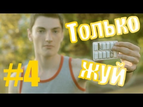 Banana Tricks #4 // JUST CHEW \\ Только жуй