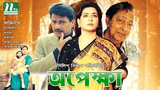Bangla Movie: Opekkha | Alamgir, Shabana | NTV Bangla Movie
