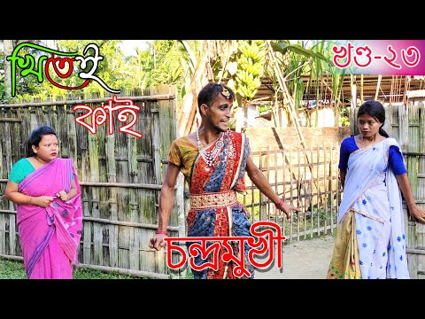 Khitei kai খণ্ড-২৩৷৷Assamese comedy video || funny video || Assamese new video 2020