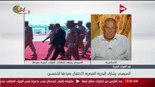 السيسي يشارك البحرية المصرية الاحتفال بعيدها الخمسين