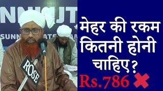 Shadi me Meher ki Rakam Kitni Honi Chahiye Mufti Nizamuddin Misbahi | SDI Channel
