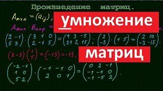 Произведение матриц