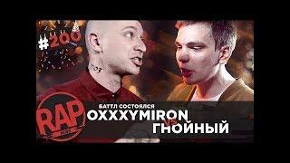 Исторический рэп-баттл Oxxxymiron и Гнойного