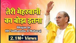 Sudhanshuji Maharaj - bhajan- teri meharbani ka