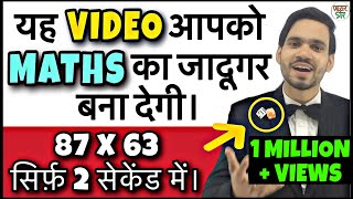 2019 Multiply Short Tricks | Maths Tricks for Fast Calculation | Multiplication Tricks by Dear Sir