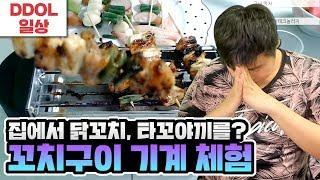 닭꼬치, 타꼬야끼를 집에서 구워먹는다?! 죽음의 꼬치구이 기계 탐방기