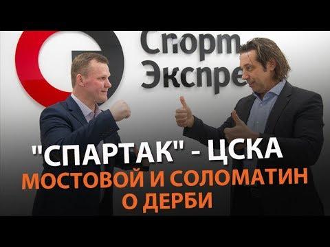 """""""Спартак"""" - ЦСКА: Мостовой и Соломатин о дерби"""