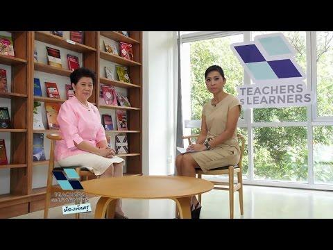 Teachers as Learners ห้องพักครู ตอน การสอนคณิตศาสตร์ผ่านโครงงานแบบบูรณาการ
