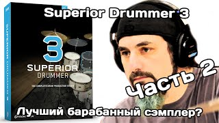 Superior Drummer 3 (Ч.2): почему он лучше SD2 и разбор основных функций