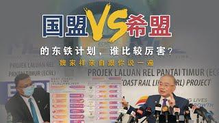 国盟 VS 希盟的东海岸铁路计划方案,到底谁的比较厉害哦? 🤔