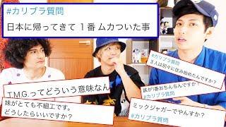 日本に帰ってきて一番ムカついた事は!?質問コーナー!!!