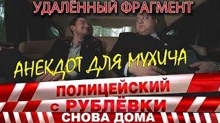 Полицейский с Рублёвки 3. Серия 2. Фрагмент № 5.