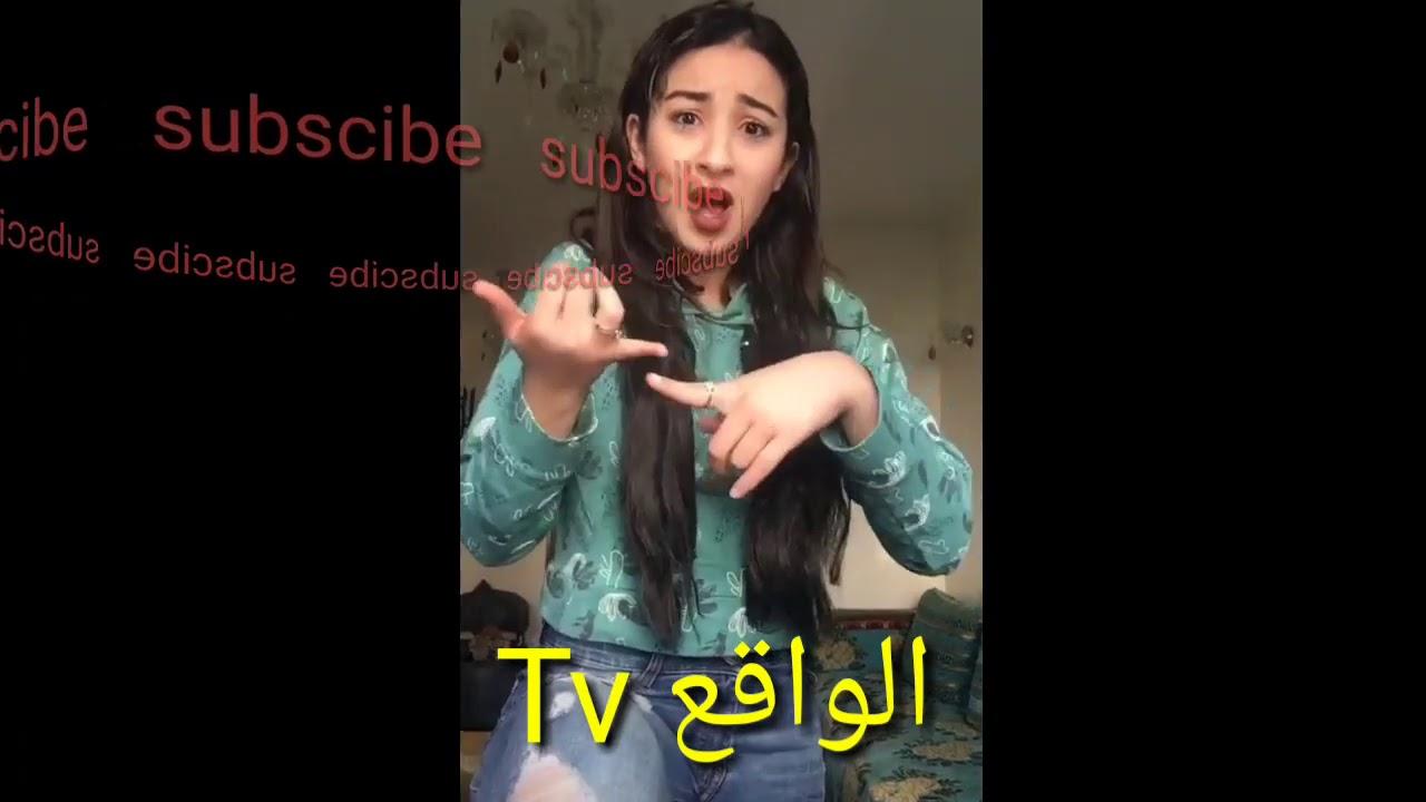 فضائح و كوارث تيك توك المغرب     Tik Tok Maroc