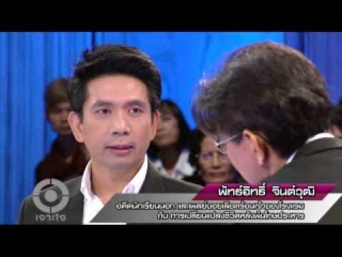 เจาะใจ14 กพ 56 พัทธ์อิทธิ์ จินต์วุฒิ 3/4
