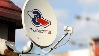 """Установка бесплатных каналов на """"тарелке"""" Триколор"""