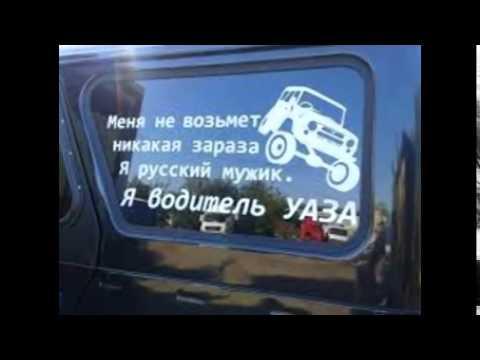 Прикольные надписи на авто 50 фото