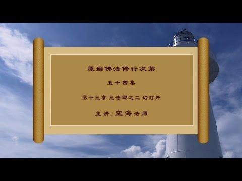 54第十三章 三法印之二 幻燈片