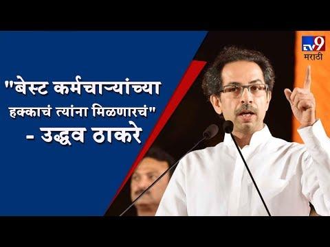 """Mumbai Mini AC Bus Launch: """"बेस्ट कर्मचाऱ्यांच्या हक्काचं त्यांना मिळणारचं"""" - उद्धव ठाकरे -TV9"""