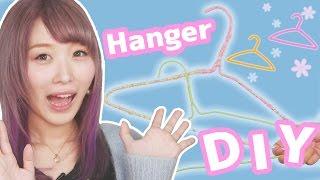 【簡単DIY】針金ハンガーをかわいくリメイクする方法♡【ヘアアクセ収納】