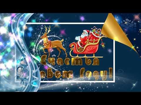 Красивые видео поздравления с новым годом новогоднее поздравление в новый год 2019 - Смотри ютуб