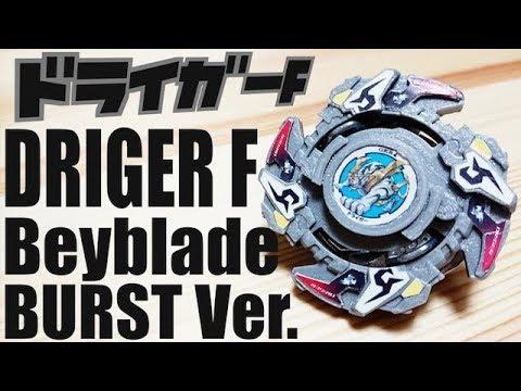 【ガチ】ドライガーファングレイヤーを作った! I made DRIGER F layer!! ベイブレードバースト 【LEOLAB #55】