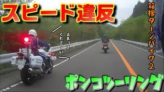 捕まる隼GSX1300R【motovlog#24】 thumbnail