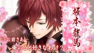 【公式PV】イケメン幕末◆運命の恋 ~華の都と恋の乱~