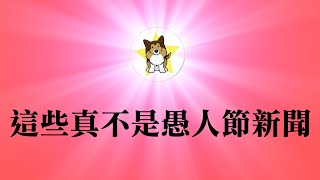 中国官媒宣传愚人节集体大崩盘!网黄参军,南海撞机造假,新疆问题虚构捏造法国记者|公然篡改历史/现实进行中