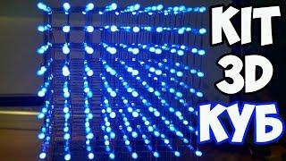 видео светодиодный куб