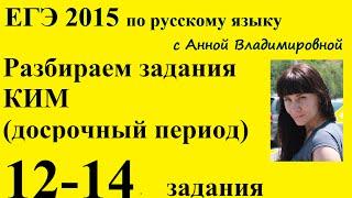 12-14 задания КИМ ЕГЭ 2015(досрочный период) по русскому языку. Разбор.