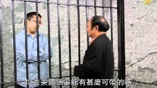 薄熙来王立军重逢(小品)(大陆新闻解读) thumbnail