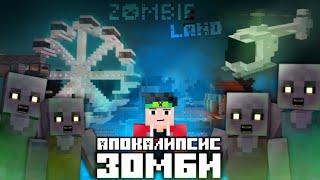 Я создал Лучшую карту - Зомби Апокалипсис в Minecraft