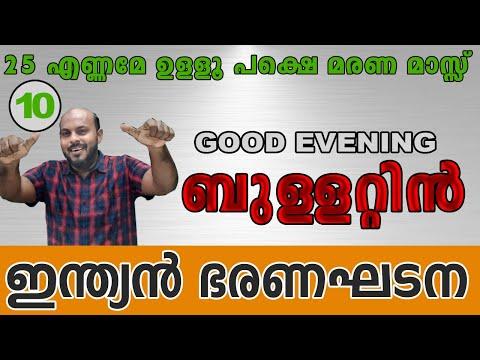 KERALA PSC : GOOD EVENING BULLETTIN 10  ഇന്ത്യൻ ഭരണഘടന കിടിലൻ ചോദ്യങ്ങൾ