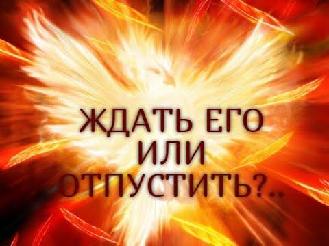 ЖДАТЬ ЕГО ИЛИ ОТПУСТИТЬ? .. Гадание онлайн|Таро онлайн|Расклад Таро
