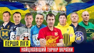 Первая Лига - самый крутой футбольный турнир Украины: проблемы, трансферы, карантин и выход в УПЛ