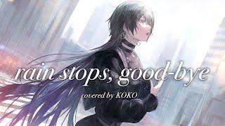 【歌ってみた】rain stops, good-bye / covered by 幸祜