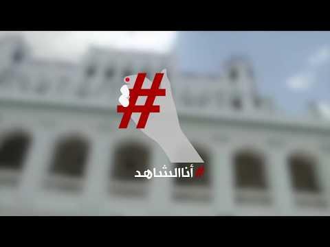 أنا الشاهد: منهاتن الصحراء في اليمن؟  - نشر قبل 2 ساعة