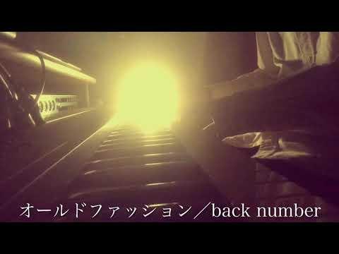 【フル】back number/オールドファッション(ドラマ『大恋愛』主題歌)coverby 宇野悠人(シキドロップ)