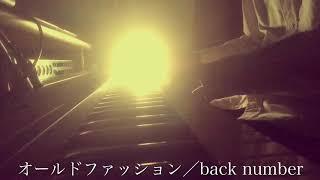 back number - オールドファッション