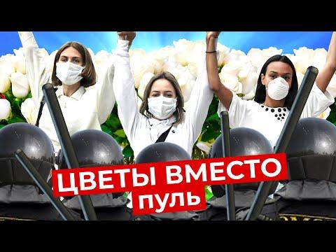 Женщины против ОМОНа: акция солидарности с пострадавшими протестующими