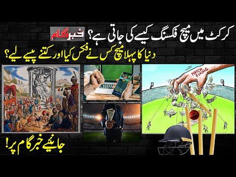 Muhammad Usama Ghazi: Cricket Mein Match Fixing Kasy Ki Jati Hai, Pehla Match Kis Ne Fix Kiya Tha