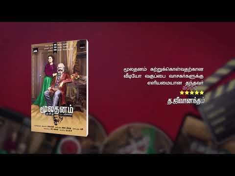 Capital Tamil Video Promo