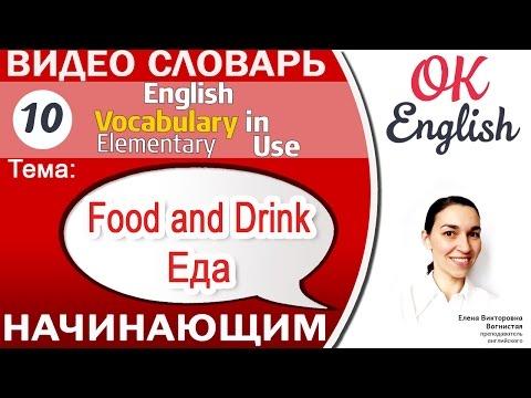 Тема 10 Food and Drink - Еда и напитки.📕 Английский словарь для начинающих.